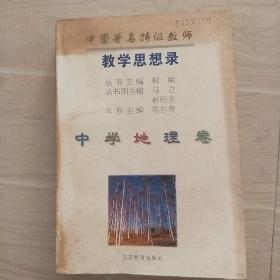 中国著名特级教师教学思想录.中学地理卷
