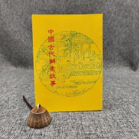 特惠· 台湾万卷楼版 木铎编辑室《中国古代办案故事》