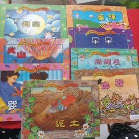 国家地理儿童彩绘本.最迷人的知识 /月亮 /火山/婴儿/地震/珊瑚礁/泥土/ 星星/蜜蜂【8本和售】