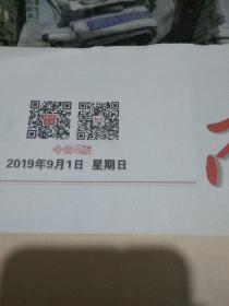 南昌日报2019.9.1`