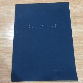 川美教授朱小禾签赠本。