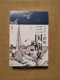 群雄逐鹿 彩绘三国演义(2册)