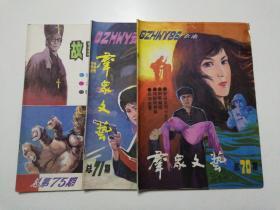 云南群众文艺   月刊(1986年第7、8、12 期,共3本)