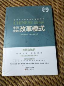 中国金融改革模式(第三辑未开封全新