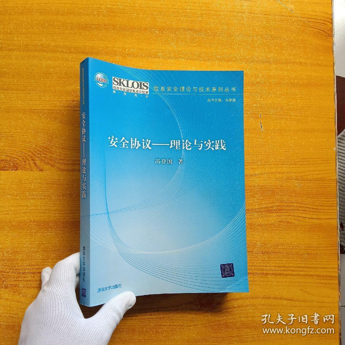 安全协议:理论与实践【内页干净】