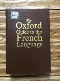 牛津法语指南