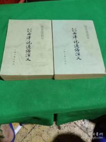 三宝太监西洋记通俗演义(上、下)