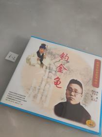 中国京剧音配像精粹-钓金龟