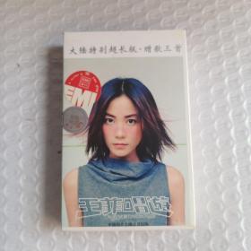 磁带:王菲唱游