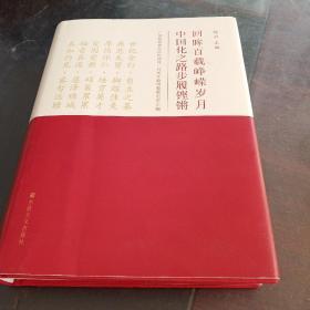 回眸百年载峥嵘岁月中国化之路步履铿锵