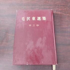 毛沢东选集(第三卷)(日文原版)