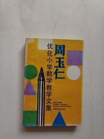 周玉仁优化小学数学教学文集