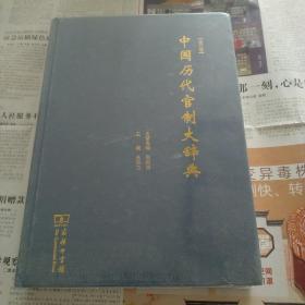 中国历代官制大辞典(修订版) 商务印书馆 16开  精装