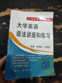考试虫学习体系:大学英语语法讲座和练习