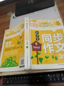 黄冈作文-小学生同步作文3年级 扉页有字迹