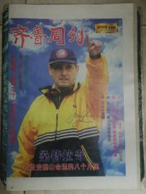 齐鲁周刊(创刊号)/珍藏版