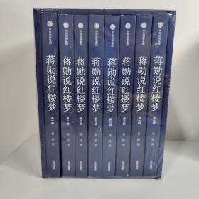 闪电发!蒋勋说红楼梦(礼盒套装共8册)中信出版社 全新塑封 正版现货
