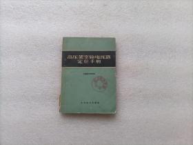 高压架空输电线路定位手册