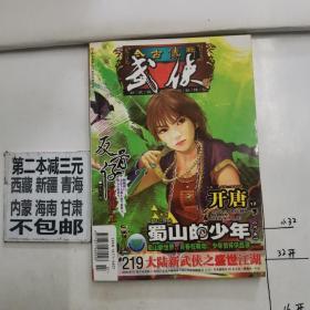 古今传奇.武侠杂志2009年 07月下 半月版