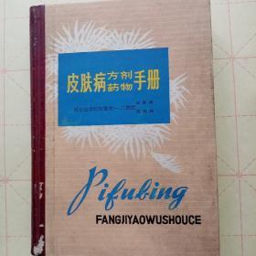 皮肤病方剂药物手册