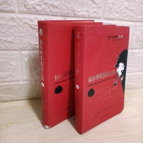福尔摩斯探案全集1,2两册合售