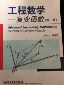 工程数学:复变函数(第3版)