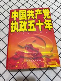 中国共产党执政五十年:1949-1999
