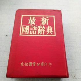 最新国语辞典 [AB----42]