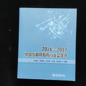 2016—2017中国互联网教育行业蓝皮书 一版一印