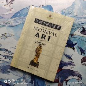 欧洲中世纪美术