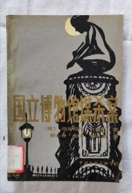 国立博物馆谋杀案 89年1版1印 包邮挂刷
