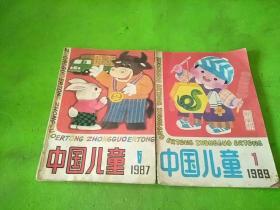中国儿童1987/6、好儿童1987/4、中国儿童1983/8、9、好孩子画报1987/2、中国儿童1989/1 共6本合售
