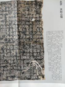 画页(散页印刷品)--书法---北齐·天柱山铭1069