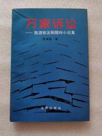 万家诉讼:陈源斌法制题材小说集