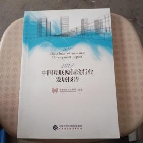 中国互联网保险行业发展报告(2017)