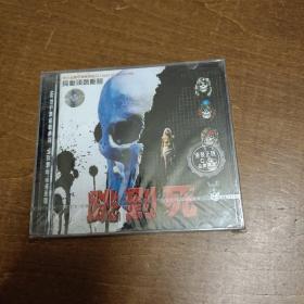 光碟:DJ之王--跳到死 跳足280分(全新未开封)