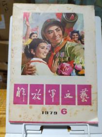 解放军文艺1979年第6期