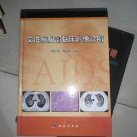 艾滋病胸部临床影像诊断