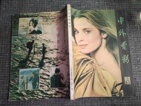 中外电影 1985年第2期  封面:美国著名演员娜斯塔莎·金丝姬!封二:中国电影演员张瑜,封底:《童年的朋友》剧照
