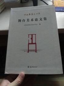 河南舞美三十年——1985~2015舞台美术作品选