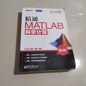 精通MATLAB科学计算(第3版)