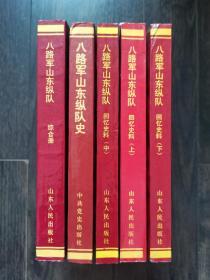 八路军山东纵队 回忆史料(上中下)综合册  八路军山东纵队史(全5册)