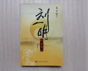 刘一明:栖云笔记