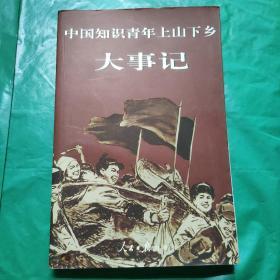 中国知识青年上山下乡大事记(16开)