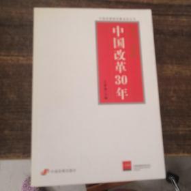 中国改革30年(1978-2008)