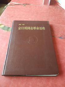 画册 金日成同志革命活动
