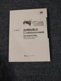 治理的秩序:乡土中国的政治生态与实践逻辑(治理书系)