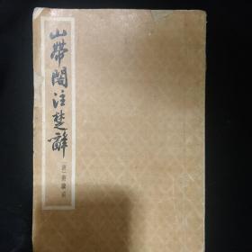 《山带阁注楚辞》清 蒋骥著 中华书局 1964年4印 馆藏 书品如图.
