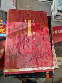 甲骨文丛书·北京的隐秘角落
