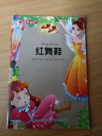 世界经典童话故事:安徒生童话 红舞鞋